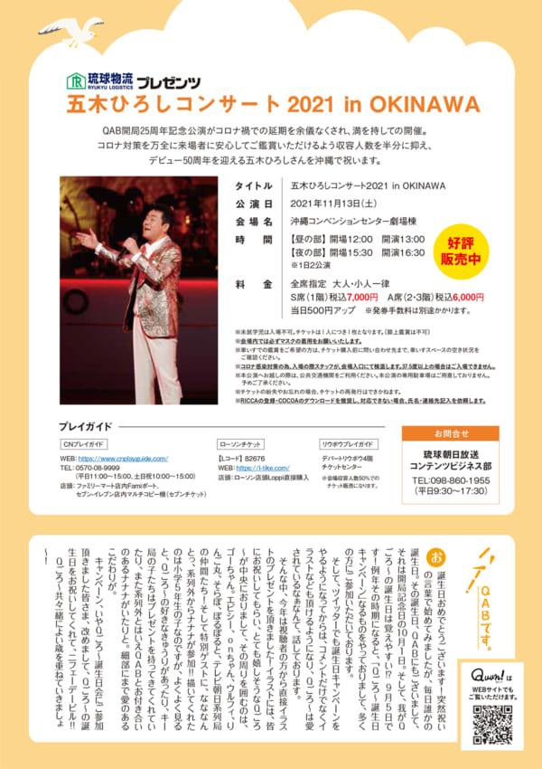 https://www.qab.co.jp/qgoro/wp-content/uploads/quun_1616-600x850.jpg