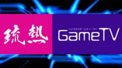 琉熱GameTV