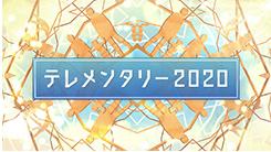 テレメンタリー2020