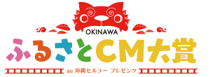 au沖縄セルラープレゼンツ ふるさとCM大賞