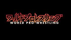 ワールドプロレスリング