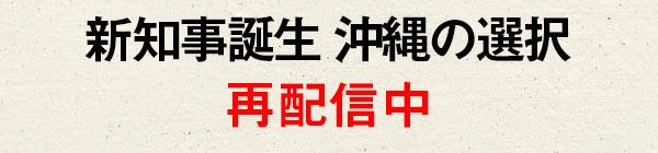 新知事誕生 沖縄の選択