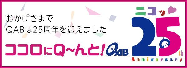 QAB 開局25周年「ココロにQ~んと!QAB 25(ニコッ♥)」
