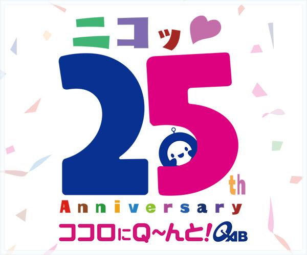 ココロにQ~んと!QAB 25(ニコッ♥)