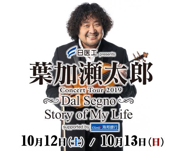 日医工 presents 葉加瀬太郎 コンサートツアー 2019『Dal Segno ~ Story of My Life』supported by 沖縄海邦銀行