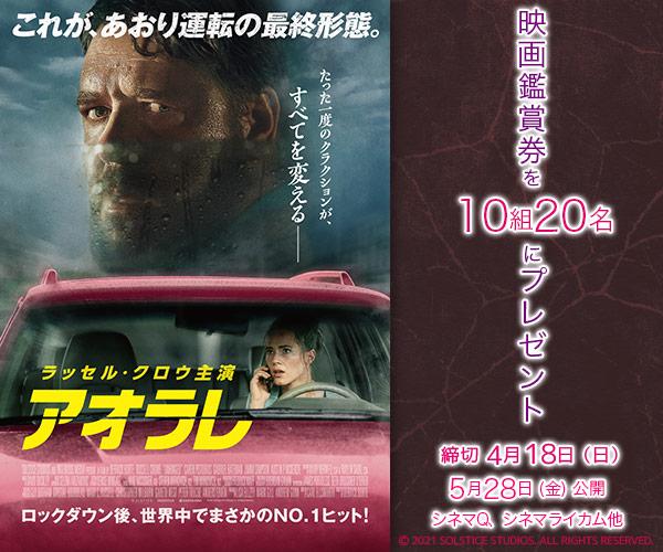 映画鑑賞券プレゼント