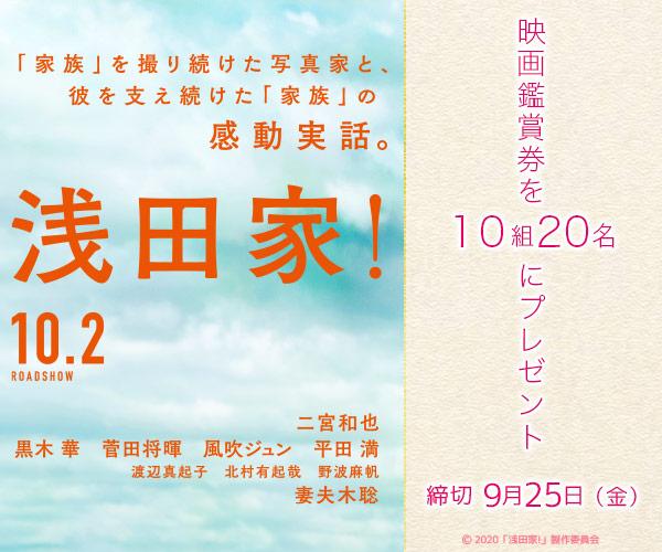 「浅田家!」鑑賞券プレゼントキャンペーン