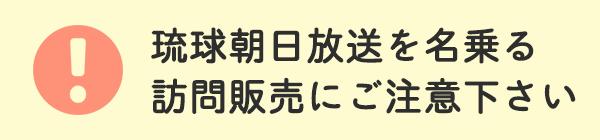 琉球朝日放送を名乗る訪問販売にご注意下さい