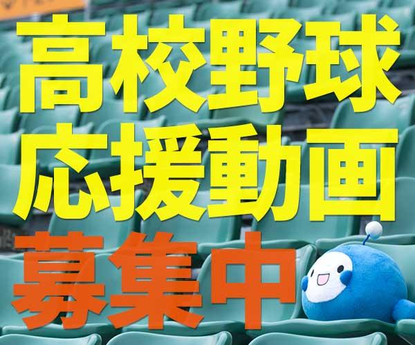 高校野球応援動画募集中!!