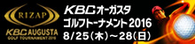 第44回RIZAP KBCオーガスタゴルフトーナメント2016|KBC九州朝日放送