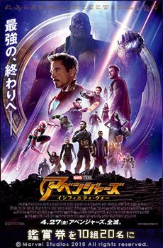 映画「アベンジャーズ / インフィニティ・ウォー」チケットプレゼント