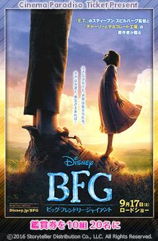 映画「BFG」チケットプレゼント