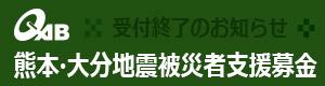 QAB 熊本・大分地震支援募金