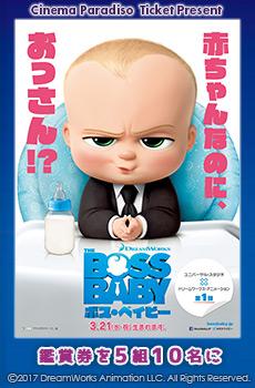 映画「ボス・ベイビー」チケットプレゼント