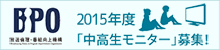 BPO 2015年度「中高生モニター」募集のお知らせ