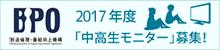 2017年度「中高生モニター」募集