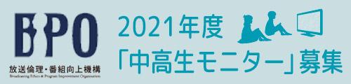 2021年度「中高生モニター」募集
