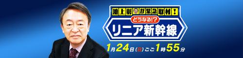池上彰が緊急取材! ~どうなる!?リニア新幹線~|静岡朝日テレビ