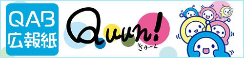 QAB社内報 Quun!