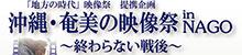 沖縄・奄美の映像祭