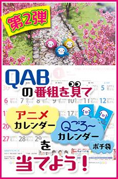 アニメカレンダー プレゼントキャンペーン