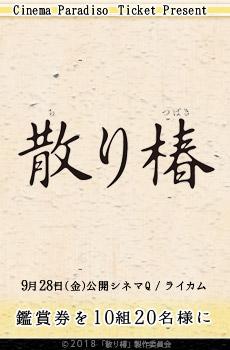 チネパラ映画「散り椿」チケットプレゼント