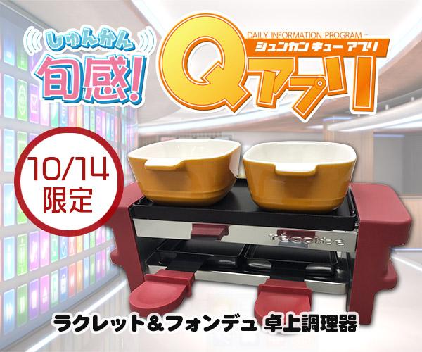 Qごろ〜からの贈り物「旬感!Qアプリ」視聴者プレゼント