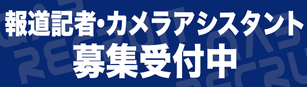 報道記者・カメラアシスタント 募集受付中