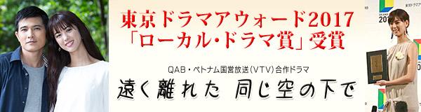 QAB・ベトナム国営放送(VTV)合作ドラマ「遠く離れた同じ空の下で」