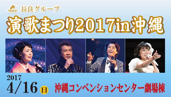 演歌まつり2017 in 沖縄