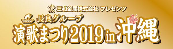 三和金属株式会社 プレゼンツ 長良グループ 演歌まつり 2019 in 沖縄