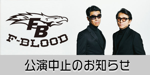 F-BLOOD LIVE TOUR 2020