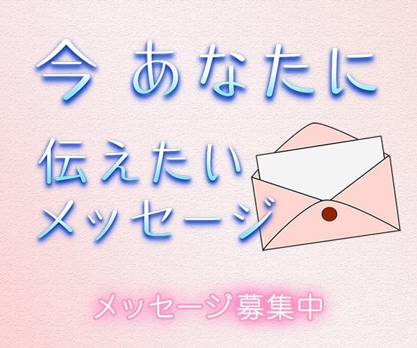 「今あなたに 〜伝えたいメッセージ〜」動画募集