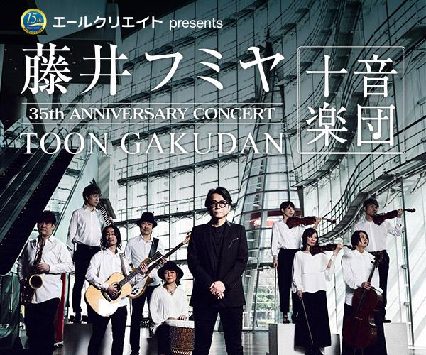 """エールクリエイト 15周年 presents 35周年記念公演 藤井フミヤ """"十音楽団"""""""