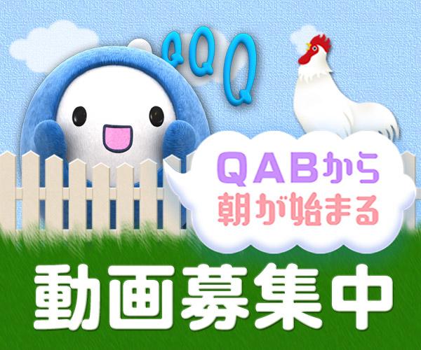「QABから朝が始まる」動画募集