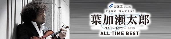 日医工 presents 葉加瀬太郎 コンサートツアー 2018 ALL TIME BEST