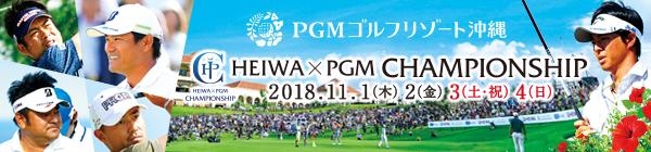 HEIWA・PGM