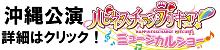 ドキドキ!プリキュアミュージカルショー沖縄公演