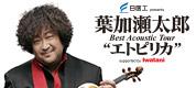 """日医工 presents 葉加瀬太郎 Best Acoustic Tour """"エトピリカ"""" supported by Iwatani 沖縄公演"""