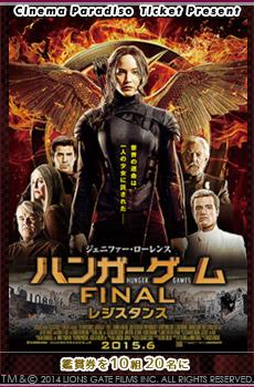Cinema Paradiso映画ハンガー・ゲーム FINAL:レジスタンス チケットプレゼント