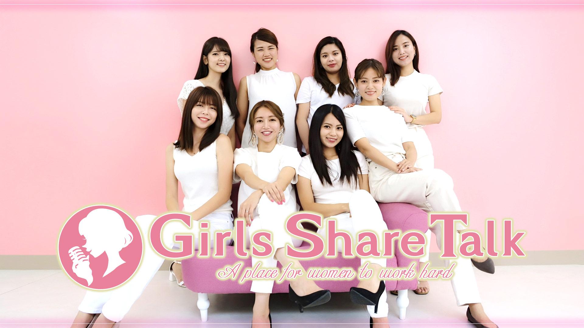 Girls Share Talk