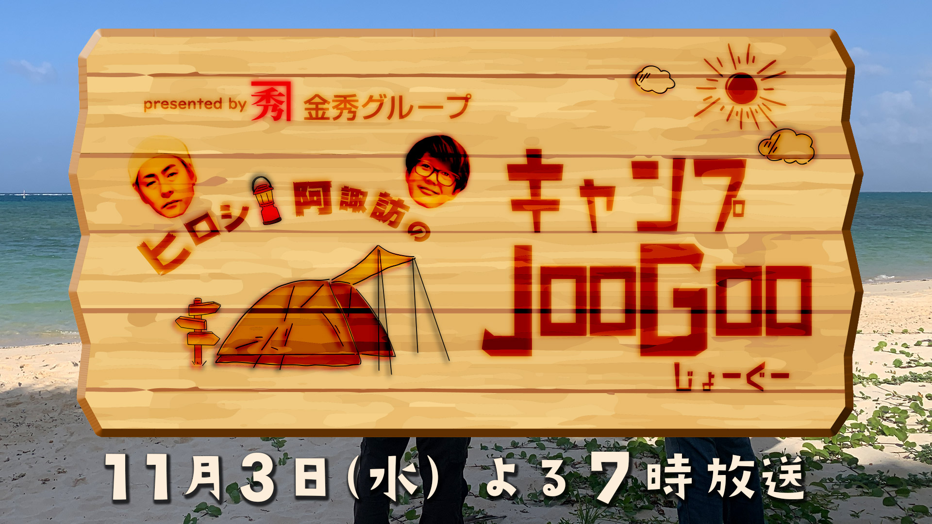 金秀グループプレゼンツ ヒロシ・阿諏訪のキャンプJooGoo