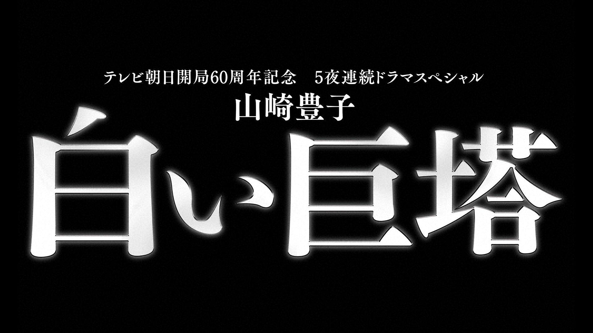 5夜連続ドラマスペシャル 山崎豊子『白い巨塔』|テレビ朝日
