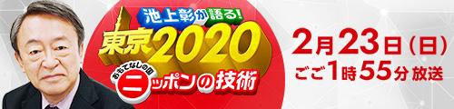 SATV「池上彰が語る!東京2020 おもてなしの国ニッポンの技術」