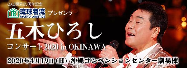 QAB開局25周年記念 琉球物流プレゼンツ 五木ひろしコンサート 2020 in OKINAWA
