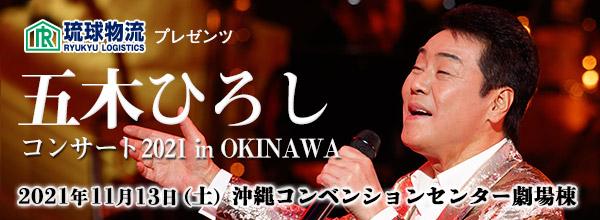 琉球物流プレゼンツ 五木ひろしコンサート 2021 in OKINAWA
