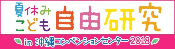 夏休みこども自由研究 2018 in 沖縄コンベンションセンター
