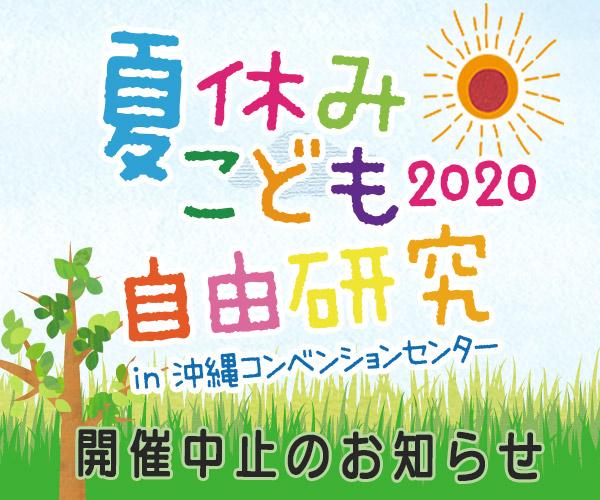 夏休みこども自由研究 in 沖縄コンベンションセンター」開催中止について