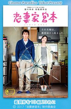 映画「恋妻家宮本」チケットプレゼント