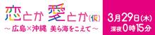 初1時間SP ~ 広島×沖縄 美ら海をこえて 「わやな男となんくる女」~恋とか愛とか(仮)|広島ホームテレビ